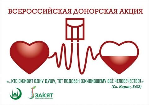 Видео с донорской акции