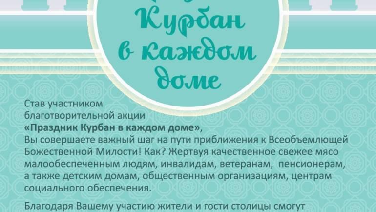 Станьте участником благотворительной акции «Праздник Курбан в каждом доме»