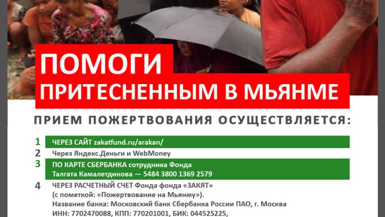 Акция «Помоги притесненным в Мьянме» продолжается