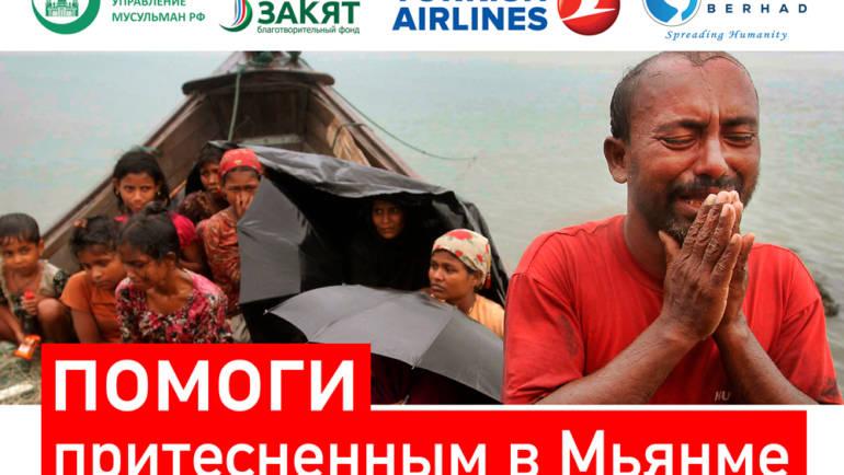 Гуманитарная помощь для притесненных Мьянмы