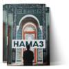 Книга Намаз для начинающих