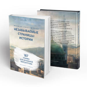 Незабываемые истории. 187 причин для духовной перезагрузки.