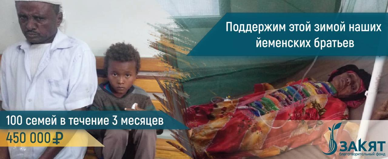 Заставка для - Зимний проект для Йемена!