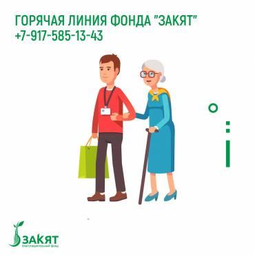 Горячая линия для пожилых людей