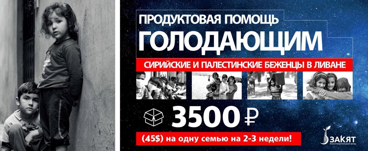 Заставка для - Продуктовая помощь голодающим!