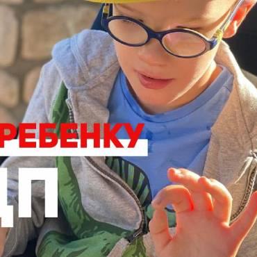Помоги ребенку с ДЦП, продолжать жить!