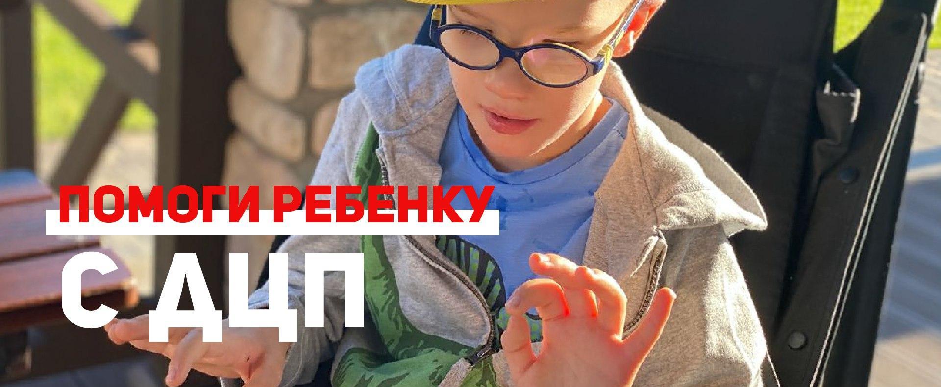 Заставка для - Помоги ребенку с ДЦП, продолжать жить!