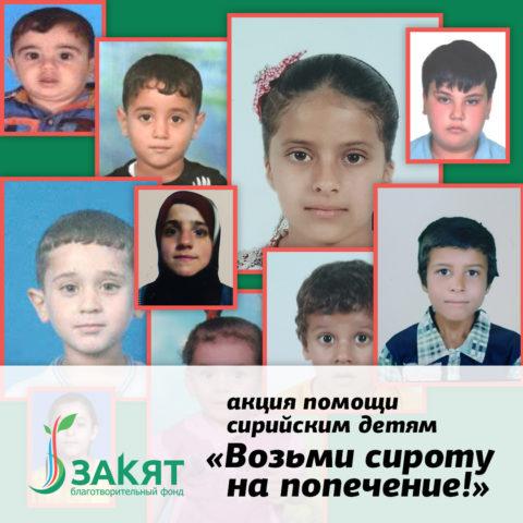 Дети-сироты Сирии скоро смогут учиться в новой школе